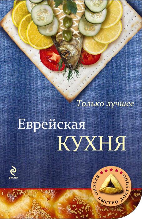Еврейская кухня ( 978-5-699-58846-6 )