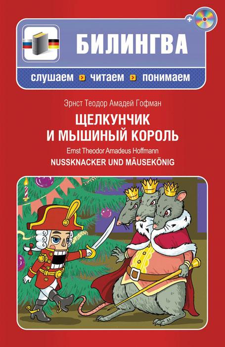 Щелкунчик и мышиный король / Nussknacker und Mausekonig (+ CD)