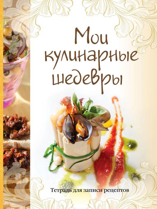 Мои кулинарные шедевры. Тетрадь для записи рецептов