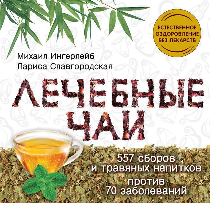 Лечебные чаи. Михаил Ингерлейб, Лариса Славгородская