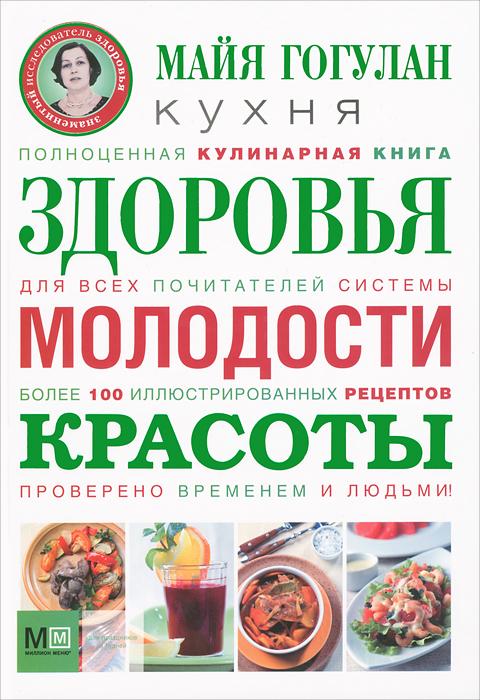 кухня здорового питания рецепты