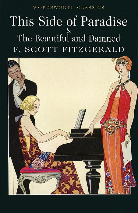 Зарубежная современная и классическая литература