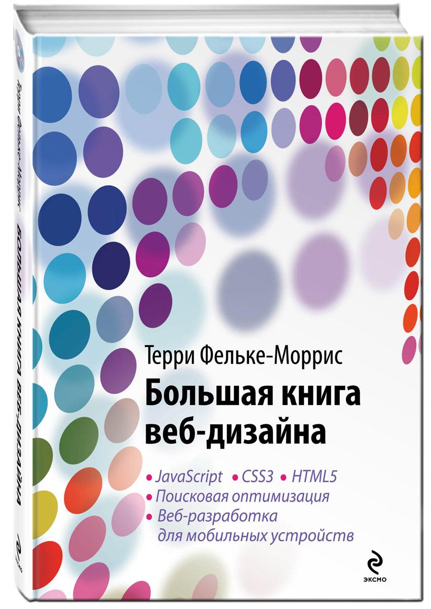 Большая книга веб-дизайна (+ CD-ROM)