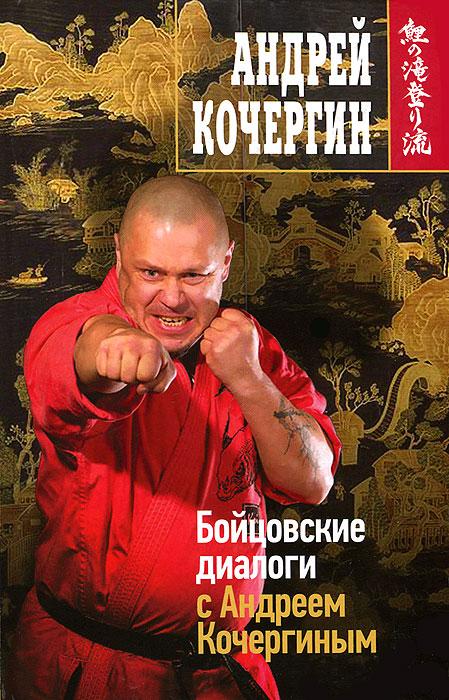 Бойцовские диалоги с Андреем Кочергиным. Андрей Кочергин