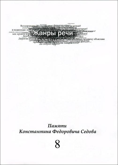 Жанры речи. Выпуск 8. Памяти Константина Федоровича Седова