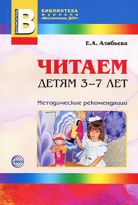 Читаем детям 3-7 лет. Методические рекомендации