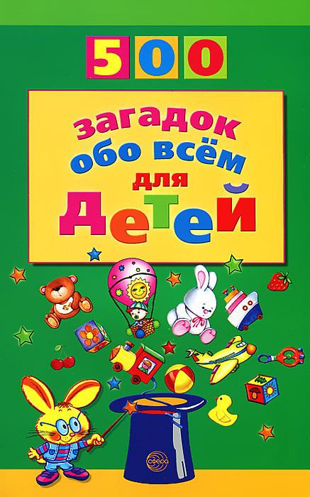 500 загадок обо всем для детей
