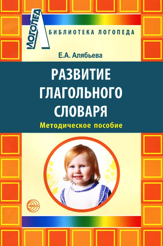 Развитие глагольного словаря