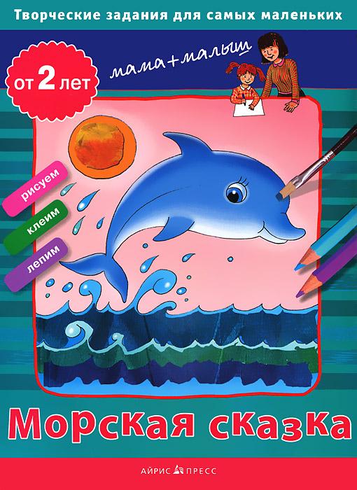 Морская сказка. Творческие работы для самых маленьких. От 2 лет