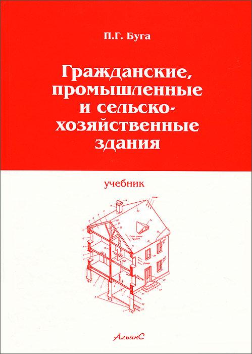 Гражданские, промышленные и сельскохозяйственные здания
