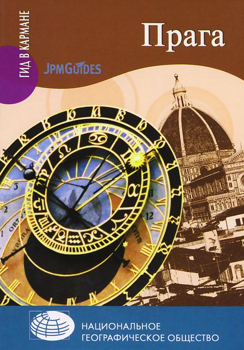 Прага ( 978-5-4444-0570-3 )