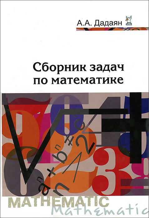Математика стойлова л. П учебник онлайн.