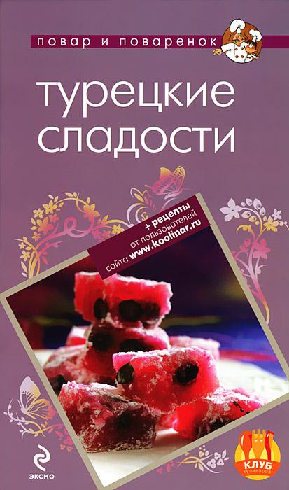 Турецкие сладости ( 978-5-699-59091-9 )