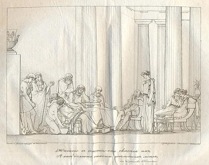 Журнал изящных искусств. Книжка шестая. 1823 год
