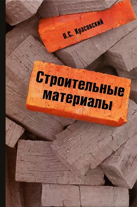 П. С. Красовский Строительные материалы