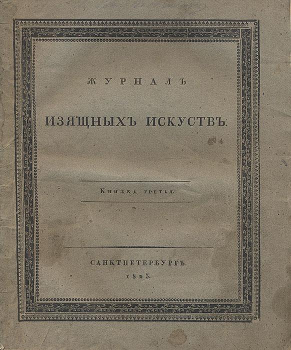 Журнал изящных искусств. Книжка третья. 1823 год
