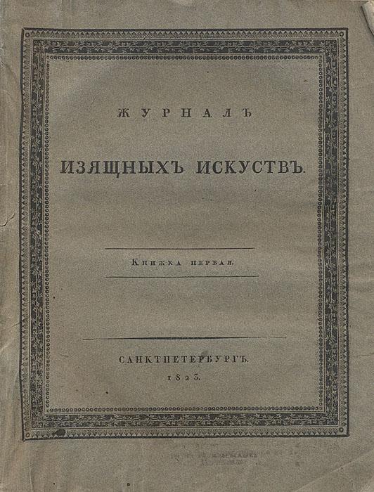 Журнал изящных искусств. Книжка первая. 1823 год