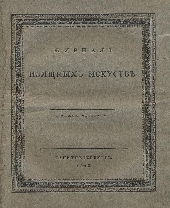 Журнал изящных искусств. Книжка четвертая. 1823 год