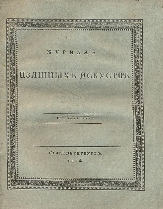 Журнал изящных искусств. Книжка вторая. 1825 год