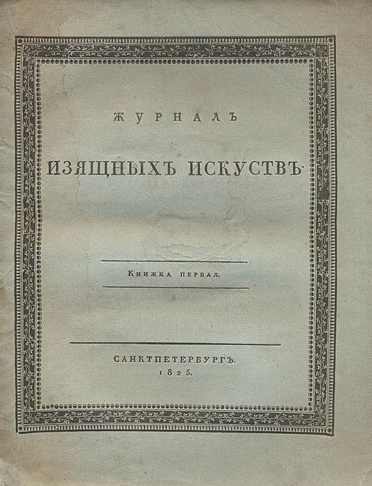 Журнал изящных искусств. Книжка первая. 1825