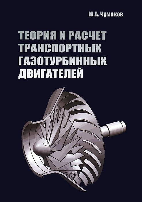 Теория и расчет транспортных газотурбинных двигателей