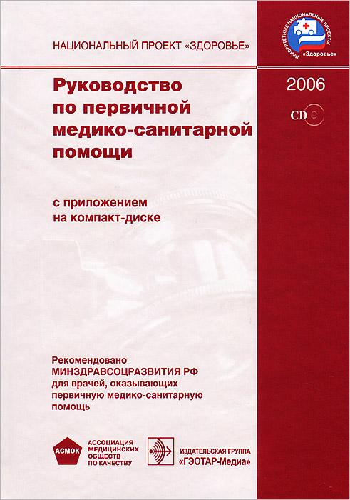 Руководство по первичной медико-санитарной помощи (+ CD-ROM)