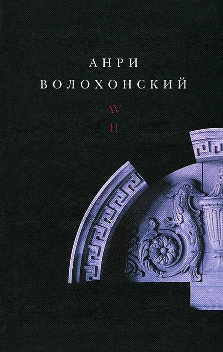 Анри Волохонский. Собрание произведений в 3 томах. Том 2