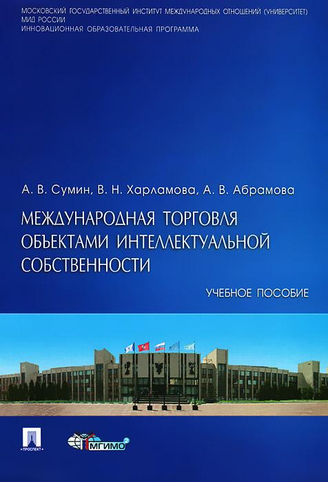 Международная торговля объектами интеллектуальной собственности