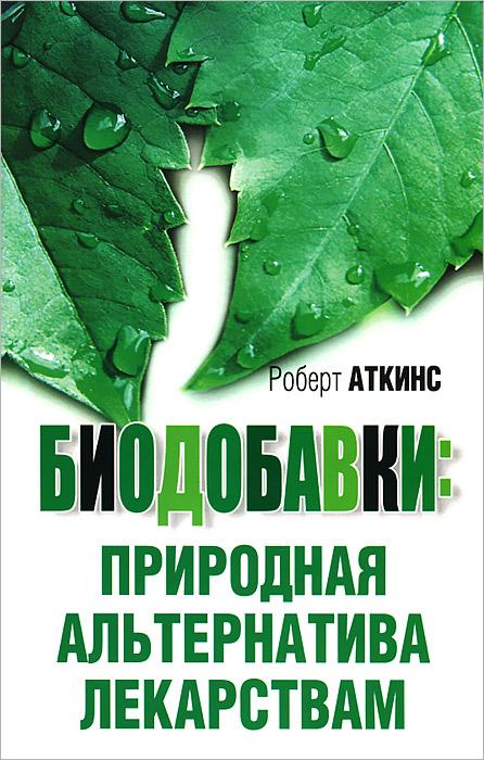 Биодобавки: природная альтернатива лекарствам ( 978-985-15-1748-6? 0-684-84488-5 )