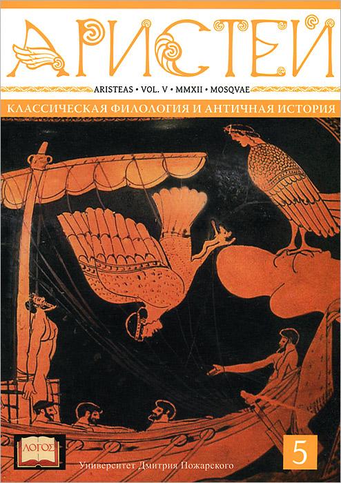 Аристей, том 5, 2012