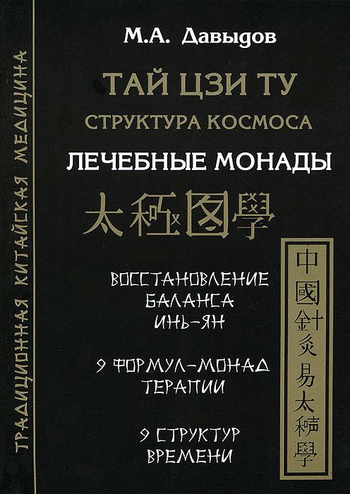 Zakazat.ru Тай цзи ту. Лечебные монады. М. А. Давыдов