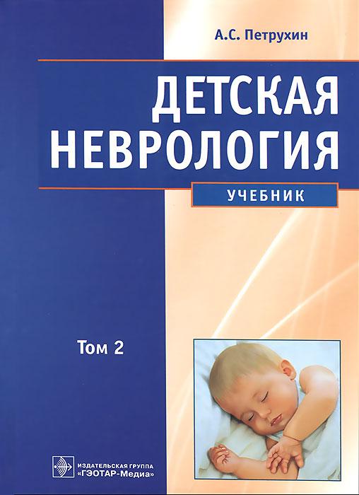 Детская неврология. В 2 томах. Том 2