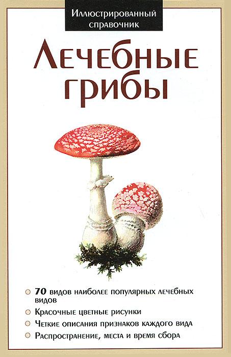 Лечебные грибы.