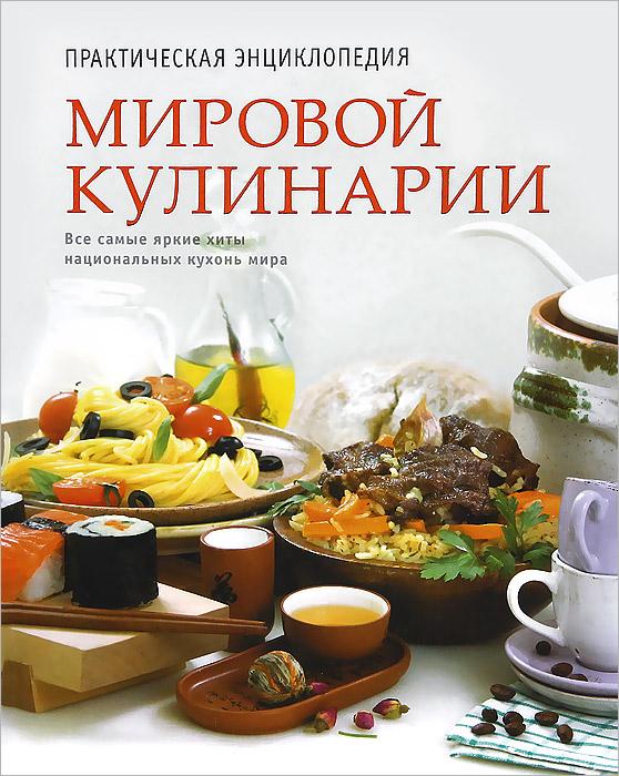 Практическая энциклопедия мировой кулинарии ( 978-5-271-42364-2 )