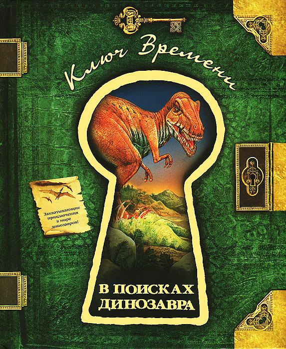 В поисках динозавра