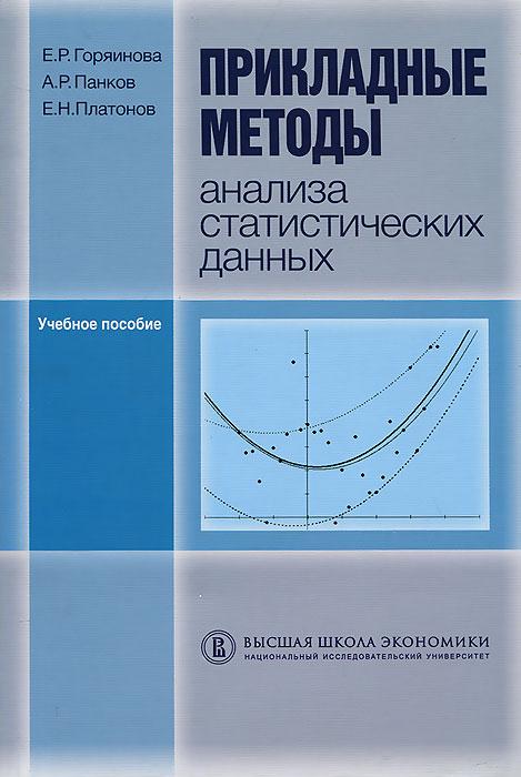 Прикладные методы анализа статистических данных12296407В учебном пособии излагаются важнейшие понятия математической статистики, описываются статистические модели и методы статистического анализа реальных данных. Все рассмотренные методы проиллюстрированы примерами, которые снабжены подробными решениями и комментариями. В конце каждого раздела приводятся задачи для самостоятельного решения. Наряду с важнейшими базовыми классическими моделями и методами статистической обработки данных в пособии представлены современные непараметрические робастные методы, которые можно эффективно использовать для обработки информации в условиях априорной статистической неопределенности, свойственной реальным статистическим экспериментам. Для студентов, аспирантов и преподавателей технических и экономических вузов.