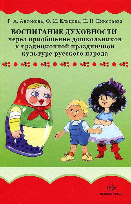 Воспитание духовности через приобщение дошкольников к традиционной праздничной культуре русского народа