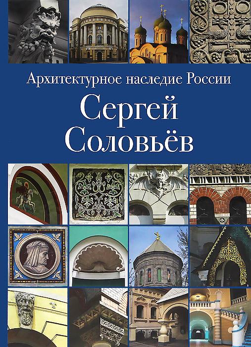 Архитектурное наследие России. Сергей Соловьев