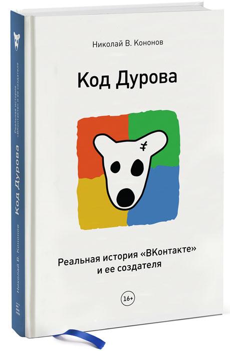 Код Дурова. Реальная история