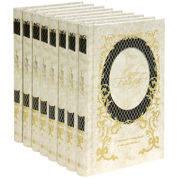 Оноре де Бальзак. Собрание сочинений (комплект из 8 книг)