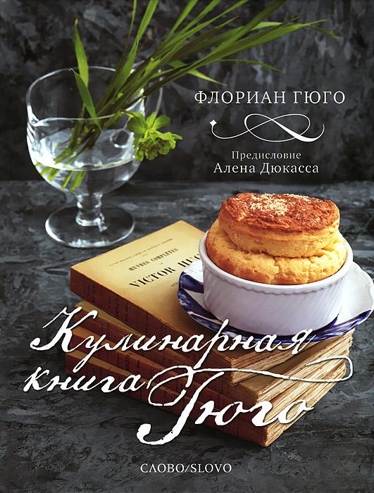 Кулинарная книга Гюго