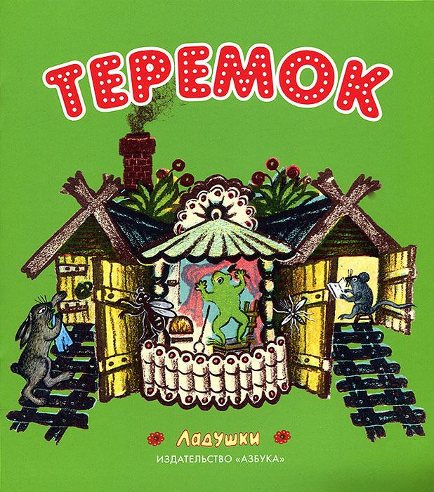Теремок ( 978-5-389-04389-3 )