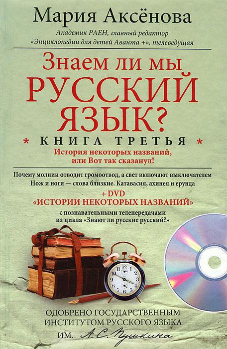 Знаем ли мы русский язык? История некоторых названий, или Вот так сказанул! Книга 3 (+ DVD-ROM)