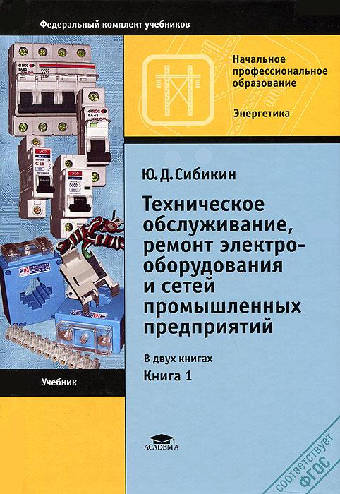 Техническое обслуживание, ремонт электрооборудования и сетей промышленных предприятий. В 2 книгах. Книга 1
