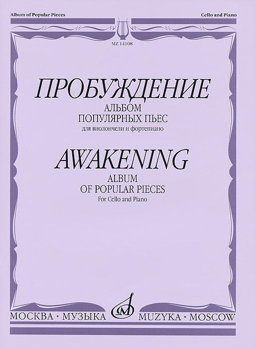 Пробуждение. Альбом популярных пьес. Для виолончели и фортепиано