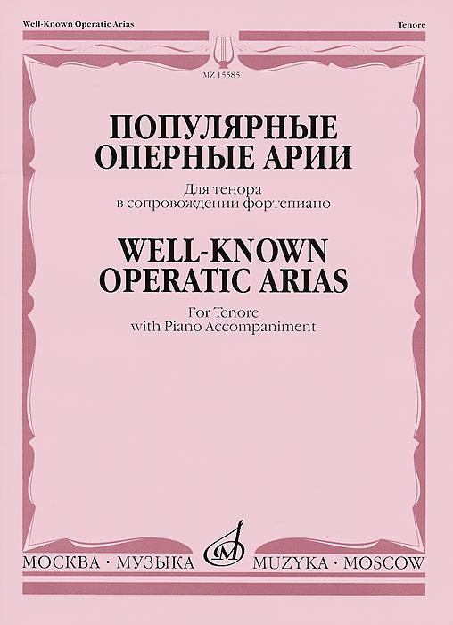 Популярные оперные арии. Для тенора в сопровождении фортепиано