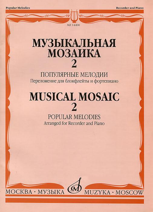 Музыкальная мозаика-2. Популярные мелодии. Переложение для блокфлейты и фортепиано