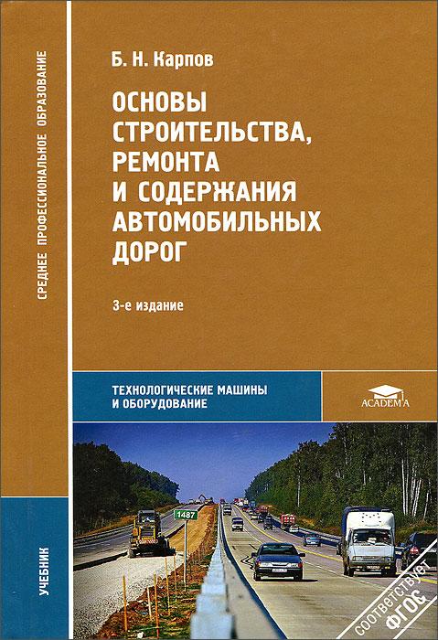 Основы строительства, ремонта и содержания автомобильных дорог