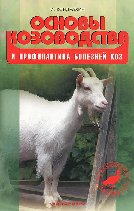 Основы козоводства и профилактика болезней коз ( 978-5-4238-0212-7 )