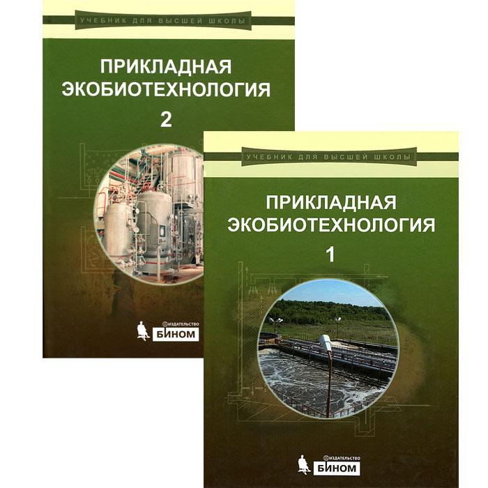 Прикладная экобиотехнология (комплект из 2 книг)